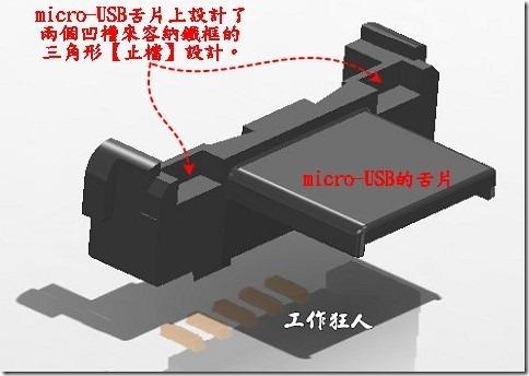 圖是Micro-USB連接器有止檔的社片設計,上面特地挖出了兩個凹槽來避開鐵框上多出來的兩個三角形止檔。