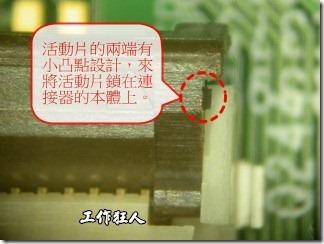 較早期的掀蓋式活動片兩端設計有凸點來卡住活動片於連接器本體(housing),但有時候過完迴流焊的高溫後,連接器會有所變形,造成活動片卡得太緊,需要花更多的力氣才能掀開活動片,有些連接器因為塑膠脆化或受不了過大的力量而破裂。