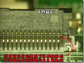新式的連接器設計,利用其活動片的旋轉下緣與軟板的干涉量來夾緊軟板並防止活動片掀開。