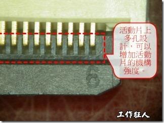 掀蓋式連接器,新式連接器的活動片,採用多孔設計,不但可以減少塑膠材料,也可以增加活動片的機構強度。