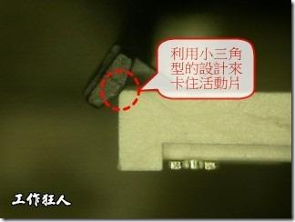 有些連接器在活動片上設計使用小三角形來卡住活動片於本體上。