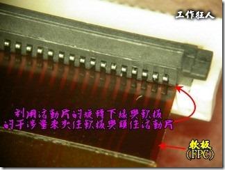 掀蓋式連接器,新式的連接器設計,利用其活動片的旋轉下緣與軟板的干涉量來夾緊軟板並防止活動片掀開。
