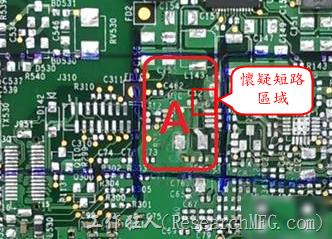 懷疑PCB有CAF發生時,可以先用電測與割線路的方式逐步縮小CAF的範圍,可能還得移除板子上面的電子零件,先除去可能的干擾因素。
