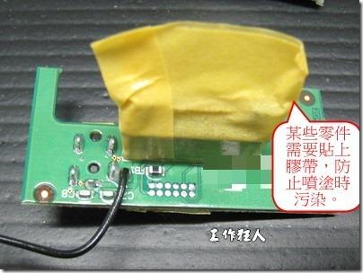 防潮絕緣抗腐蝕漆-電路板表氣被覆/塗布(Conformal coating)。也可以使用不殘膠的貼紙黏貼於一些不可以噴塗到的零件。