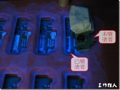 防潮絕緣抗腐蝕漆-電路板表氣被覆/塗布(Conformal coating)。噴塗過的印刷電路板可以使用紫外光來演查噴塗的狀況,圖片中我故意放了一片還沒噴塗過的印刷電路板,以作為比較。