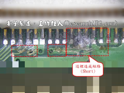 疑似小強造成的零件腳短路問題