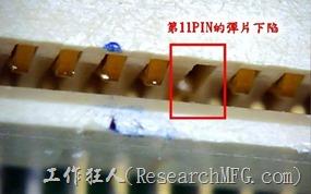 板對板連接器接觸彈片下陷
