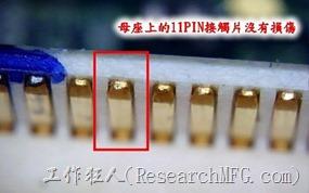 板對板連接器接觸彈片下陷,但模坐上的接觸片沒有損傷。