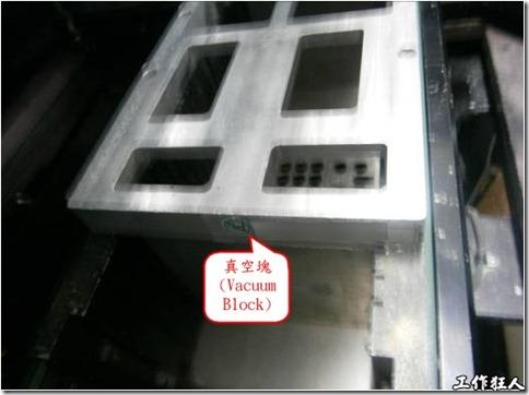 MPM錫膏印刷機所使用的電路板支撐真空吸塊(PCB support vacuum block),其週邊會全部圍起來,以防止真空漏氣。