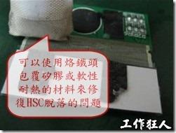 一般修復HSC連接脫落的方法最好使用原熱壓機器來重新黏接,如果沒有的時候也可以使用烙鐵頭包覆矽膠或軟性耐熱的材料來熱壓在HSC脫落處,以修復的問題連接不良的問題。