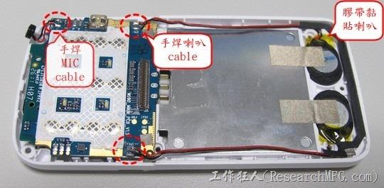 把HG706手機拆開後,其實有些設計不敢恭維,這支手機居然有很多地方用的都是手焊電纜(Cable)線,如喇叭、麥克風等,還有膠帶來固定某些零件,真的給它省錢省很大,品質也給它差很大,手焊的品質最難管控了,不過大陸人工還是比機器便宜。