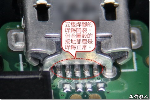 Micro USB connector solder crack, 從這張圖片可以看得出來金屬鐵殼的焊腳其實都還焊在電路板上好好的,倒是那五根訊號線的焊腳全都有焊錫破裂的情形。