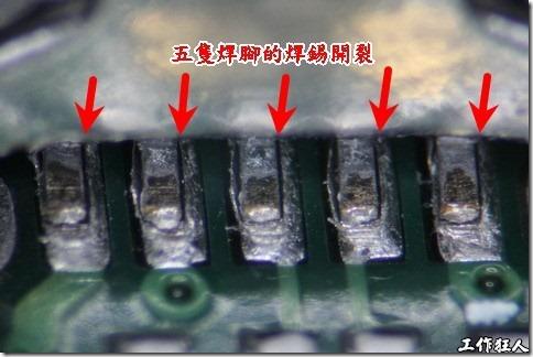 Micro USB solder connector fail. 這是同一個零件的焊腳局部放大圖,從這張圖可以清楚的看到焊錫沿著焊腳的邊緣完全破裂開來。