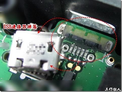 Micro-USB連接器掉落及焊錫破裂原因探討