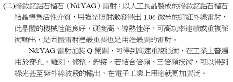 Nd:YAG摻銣釔鋁石榴石雷射的解釋及說明