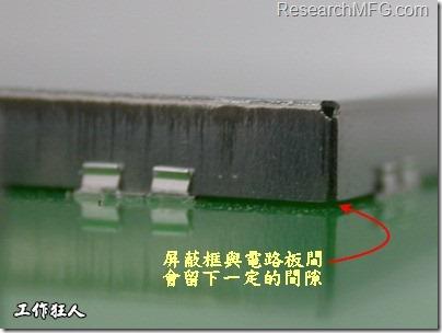 使用屏蔽夾 (shielding clip)會在屏蔽罩(shielding can)與電路板之間形成一縫隙,這道縫隙可能會高達1.0mm