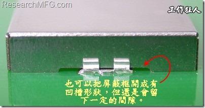 也可以考慮特別將屏蔽罩(SMT shielding clip)設計成有凹槽形狀來避開屏蔽夾的地方,不過圖中的凹槽寬度與深度都有待改進就是了。