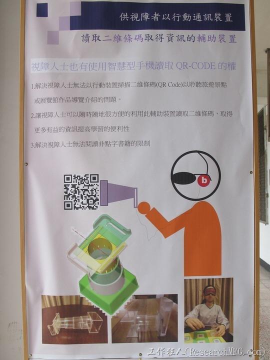 這個供視障者讀取二維條碼的輔助裝置也曾得過IEYI世界杯少年發明展選拔賽的金牌獎。