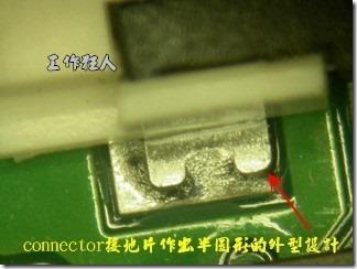 在連接器的接地片外型做出半圓形的缺孔,可以有效增加錫高的爬錫面積。