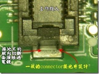 連接器的接地片縱向切斷面也應該要做電鍍處理