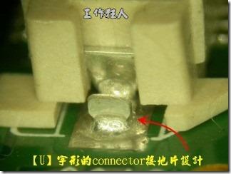 將連接器的接地片彎成【U】或【J】字形的形狀,可以有效提昇錫膏的爬錫能力。