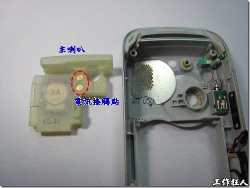 Sony Ericsson W550i。這組喇叭的對外電訊連接使用接觸點,而電路板上只要設計個彈片(spring)或是探針(Pogo pin)就可以方便的連接了。