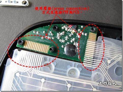 使用壓接(press connection)方式來取代連接器或焊接
