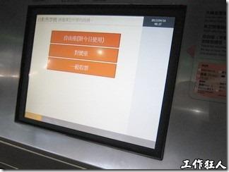 高鐵自動售票機