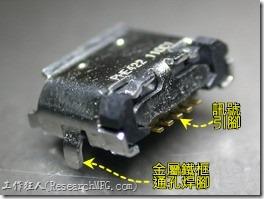 細說Micro-USB結構與焊接強度不足脫落的迷思